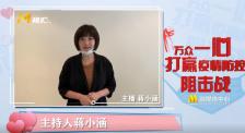 电影频道主持人蒋小涵:防止病毒传播从你我做起