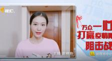 电影频道主持人谢映玲:少出门 实际行动支持武汉