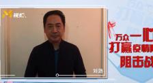 刘劲:向奋战在一线的医务工作者致以崇高的敬意!