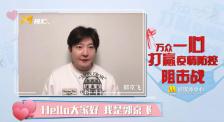 郭京飞:大家做好自己的防护 也是在抗击疫情