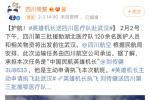 """護航!""""中國機長""""劉傳健送四川醫療隊赴鄂抗疫"""