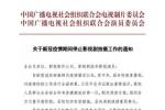 中广联合会发布通知 疫情期间暂停影视剧拍摄工作