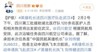 """护航!""""中国机长""""刘传健送四川医疗队赴鄂抗疫"""