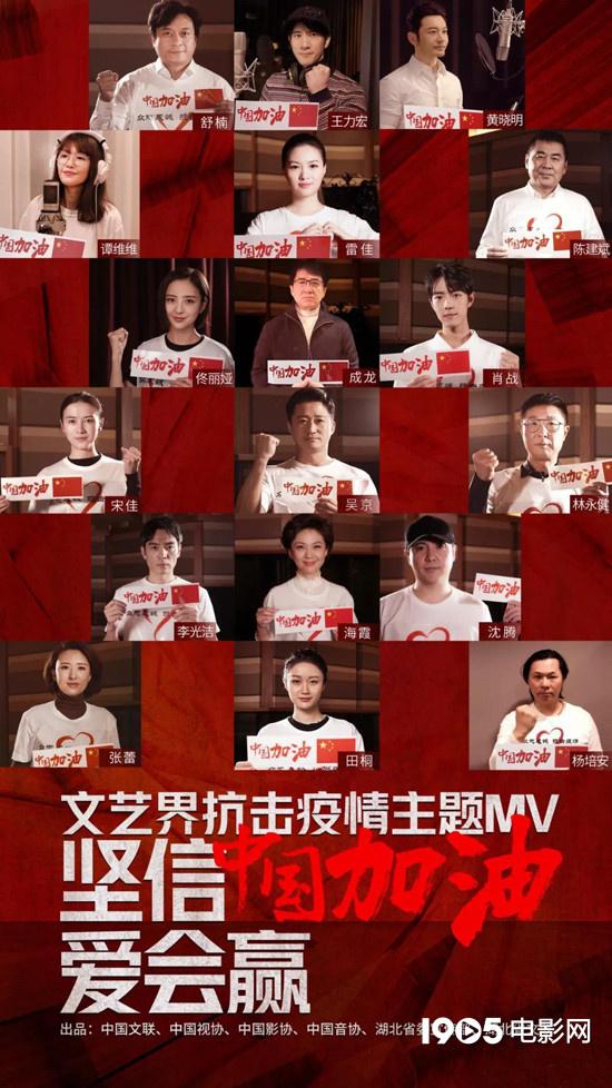 战疫必胜!文艺界发布抗疫主题MV《深信爱会赢》