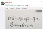 祈愿平安!井柏然、陈赫手写祝福卡为武汉加油