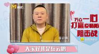 岳云鵬、李若彤等明星呼吁每個人支持防疫工作 不要相信謠言