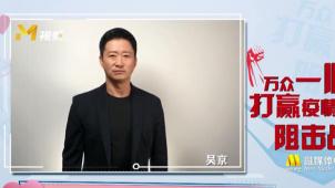 """""""万众一心 打赢疫情防控阻击战"""" 吴京、张译等电影人积极响应"""