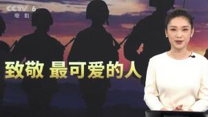 《中国电影报道》特别策划 透过银幕光影致敬那些最可爱的人