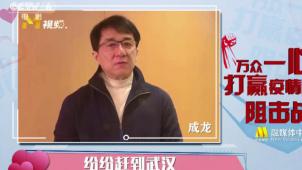 成龙、朱一龙、赵薇等电影人助力打赢疫情防控阻击战!