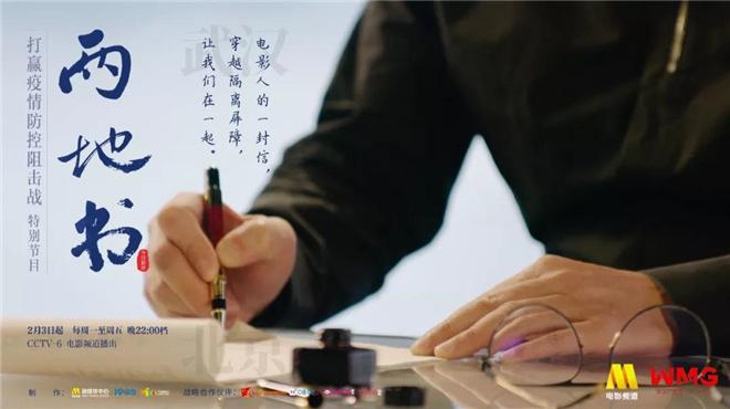 """《两地书》:写一封信,给火神山医院""""筑梦者"""""""