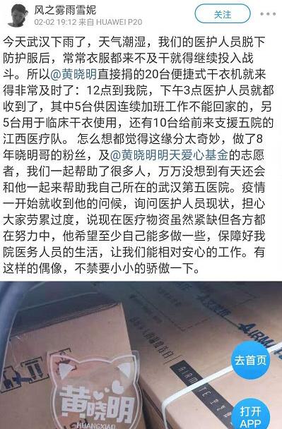 黄晓明捐赠干衣机 为武汉医护人员处理工作需求