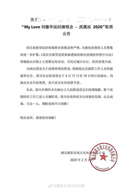 刘德华方宣布取消武汉站演唱会:为了更好地重逢