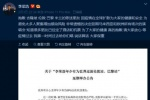 李榮浩宣布延期舉行全球巡演:因疫情在全球擴散