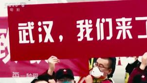 爆红网络! 宣传片《武汉莫慌 我们等你》感人至深