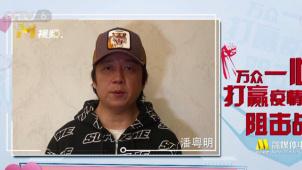 万众一心!海清、潘粤明等电影人积极响应打赢疫情防控阻击战