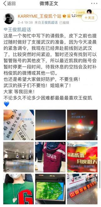站姐奔赴武汉援助 王俊凯暖心回应:我们等你回家