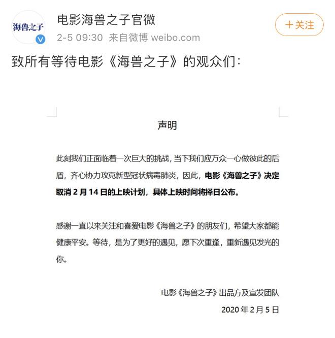 再撤档!电影《海兽之子》官方宣布取消上映计划
