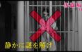 《假面病房》曝光新预告片 坂口健太郎遇持枪匪徒