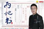 《两地书》第2集:林永健写信 致敬一线医护人员