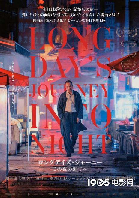 《地球最后的夜晚》发日版海报 2月28日日本上映