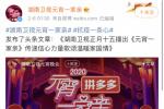 湖南卫视元宵晚会更名 首度宣布取消现场观众席