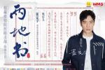 《两地书》第3集:李光洁致敬金银潭医院院长