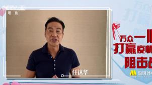 成龙、韩庚、任达华等电影人积极响应打赢疫情防控阻击战