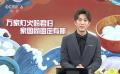 《中国电影报道》以光影为媒 祝平安 盼团圆
