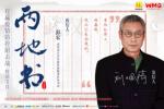 """《两地书》第5集:刘佩琦致敬武汉""""陀螺书记"""""""