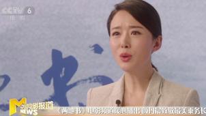 《两地书》电影频道暖心播出 颜丹晨致敬最美乘务长