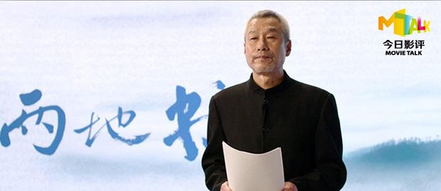【今日影評】《兩地書》第五集:劉佩琦向武漢基層干部致敬