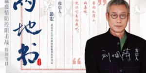 """《兩地書》第5集:劉佩琦致敬武漢""""陀螺書記"""""""