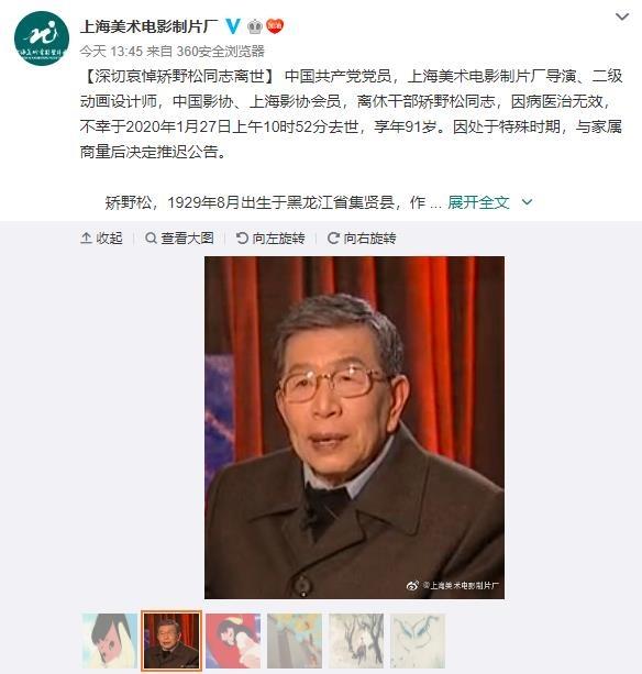 上海美影厂矫野松离世 曾创作《小蝌蚪找