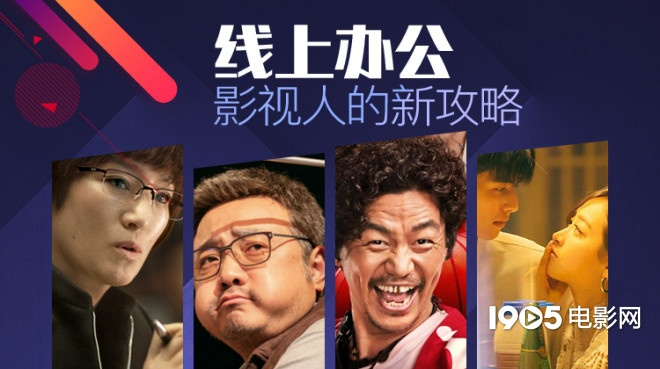"timez孔舒航:近2亿人线上办公,电影人居家工作""众生相"""