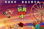 《玩具总动员4》获奥斯卡最佳动画 系列两度获奖