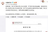 杨紫工作室发律师声明:本无意占用公共社会资源