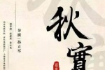 《秋实》入围 时隔36年中国水墨动画再战柏林影节