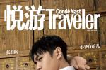 """张若昀登封时尚杂志 演绎胡同里的""""小范大人"""""""
