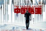 纪录片《中国医生》:这个春天我们都想被治愈