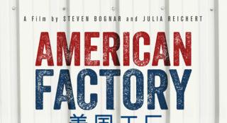 曹德旺贺《美国工厂》:看了三遍,客观接受批评