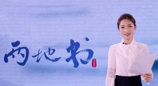 《兩地書》第七集:藍羽致敬90后最美逆行者