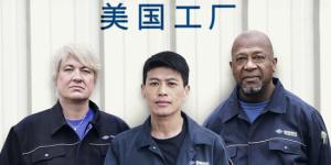 曹德旺賀《美國工廠》:看了三遍,客觀接受批評