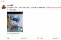 岳云鹏发文邀医护人员看相声:你们都是最美的