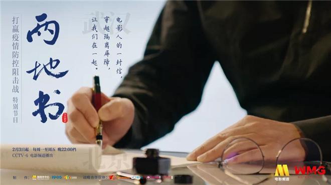 今日新鲜事:《两地书》第8集:主持人瑶淼致信抗疫战士子女