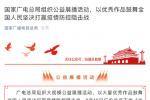 广电总局免费提供180部优秀节目 以作品鼓舞人心
