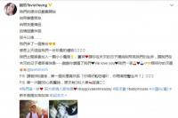 杨怡发文宣布怀孕喜讯 网友祝一家三口情人节快乐