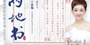 《两地书》第8集:主持人瑶淼致信抗疫战士子女