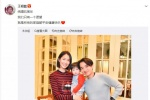 王祖蓝庆祝结婚五周年:愿所有的家庭都平安健康