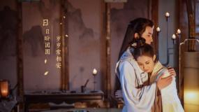 《两世欢》插曲《知晚》MV