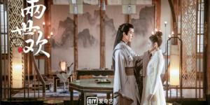 《两世欢》曝插曲MV 于朦胧陈钰琪演绎唯美初恋